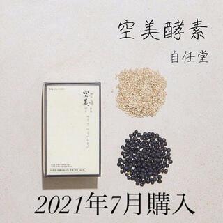自任堂 空美酵素 28包 パンフレット付き(ダイエット食品)