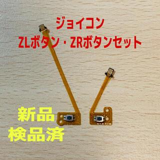 即日発送 新品 ジョイコン ZLボタン・ZRボタン フレキシブルケーブル(その他)