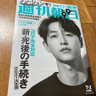 アサヒシンブンシュッパン(朝日新聞出版)の週刊朝日 2021年 7/2号(専門誌)