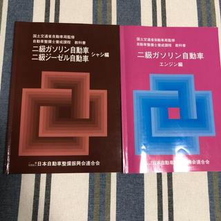 自動車整備士 教科書 2冊セット(資格/検定)
