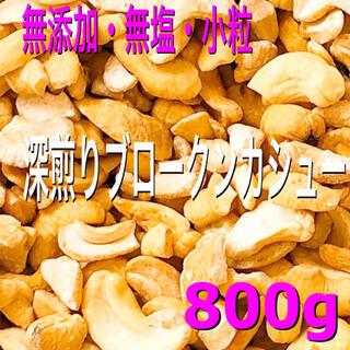 お買い得!深煎りブロークンカシューナッツ800g(菓子/デザート)