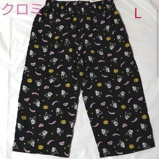 サンリオ - クロミ ステテコ ルームウェア L ズボン パンツ クロミちゃん パジャマ
