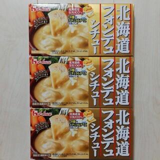 ハウスショクヒン(ハウス食品)のハウス 北海道フォンデュシチュー 3個(レトルト食品)