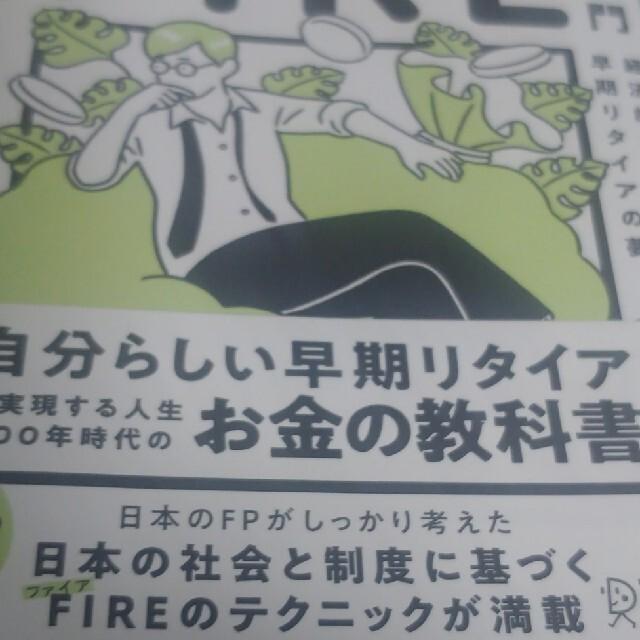 普通の会社員でもできる日本版FIRE超入門 エンタメ/ホビーの本(ビジネス/経済)の商品写真
