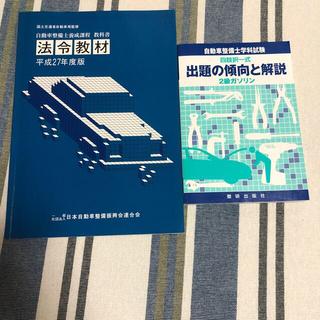 自動車整備士 教科書 問題集(資格/検定)