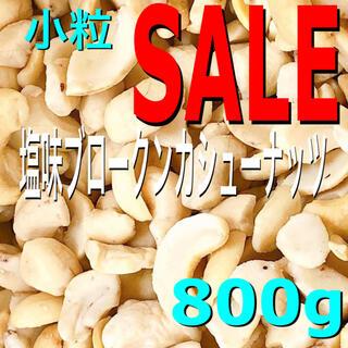 お買い得!塩味ブロークンカシューナッツ800g(菓子/デザート)