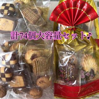 お菓子 クッキー詰合せ(菓子/デザート)