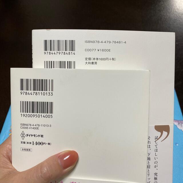 ダイヤモンド社(ダイヤモンドシャ)の2冊セット「育ちがいい人」だけが知っていること 服が似合う顔が欲しい 神崎恵 エンタメ/ホビーの本(その他)の商品写真