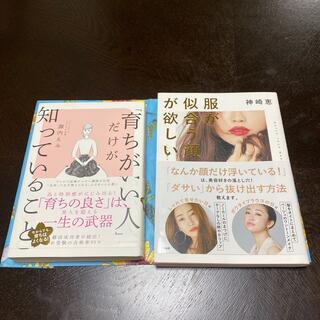ダイヤモンドシャ(ダイヤモンド社)の2冊セット「育ちがいい人」だけが知っていること 服が似合う顔が欲しい 神崎恵(その他)