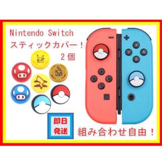 ニンテンドースイッチ(Nintendo Switch)の大人気 ニンテンドー スイッチ joycon スティックカバー ポケモン マリオ(その他)