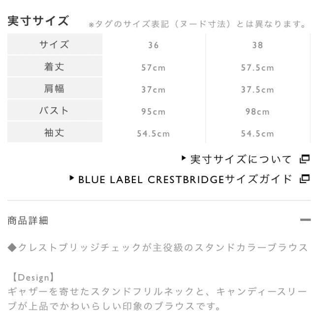 BURBERRY BLUE LABEL(バーバリーブルーレーベル)のブルーレーベル クレストブリッジ ドレープ ツイル スタンド カラー ブラウス レディースのトップス(シャツ/ブラウス(長袖/七分))の商品写真