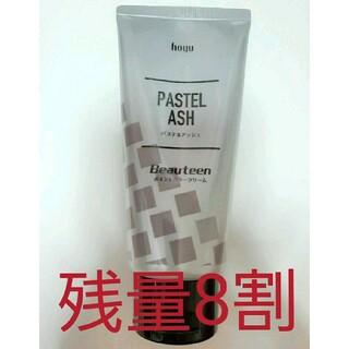 ホーユー(Hoyu)の残量8割 ビューティーン ポイントカラークリーム パステルアッシュ(カラーリング剤)
