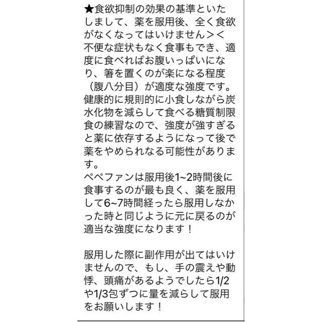 エミリア様専用 ラヨン漢方 ぺぺファン コスメ/美容のダイエット(ダイエット食品)の商品写真