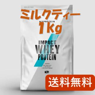 マイプロテイン(MYPROTEIN)のマイプロテイン ミルクティー 1kg【新品未開封】(プロテイン)