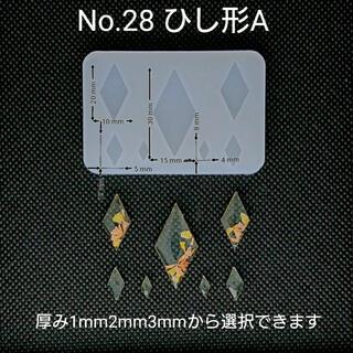 No.28 ひし形A【トランプ系スートシリコンモールド】