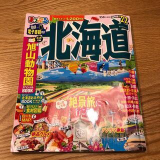 オウブンシャ(旺文社)のまっぷる北海道 '22(地図/旅行ガイド)