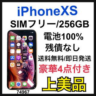 アップル(Apple)の【A】【ガラス施工済み】iPhone Xs Gold 256 GB SIMフリー(スマートフォン本体)