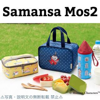 サマンサモスモス(SM2)の⭐️新品⭐️【ムーミン × SM2】ひんやり北欧風デザインの保冷バッグ★付録❗️(エコバッグ)