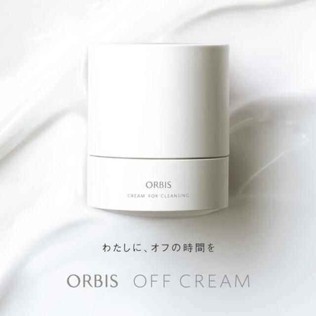 ORBIS(オルビス)のORBIS オルビス クレンジング オフクリーム コスメ/美容のスキンケア/基礎化粧品(クレンジング/メイク落とし)の商品写真