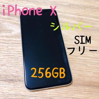 iPhone X Silver 256 GB SIMフリー