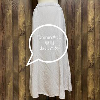 フレームワーク(FRAMeWORK)の【tommoさま専用】おまとめ FRAMeWORK × SLOBE IENA(ロングスカート)