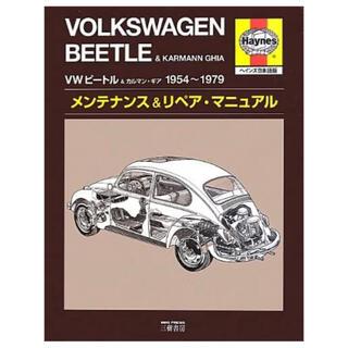 フォルクスワーゲン(Volkswagen)のヘインズ VW 空冷 ビートル 日本語 マニュアル 整備書(カタログ/マニュアル)