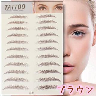 4D 眉毛 まゆ毛 タトゥー ブラウン&ダークトーン アメピン(眉マスカラ)