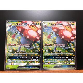 ポケモン - ラフレシア GX 2枚 ポケモンカード