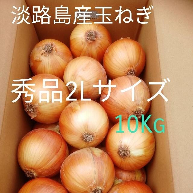 【秀品2Lサイズ10Kg】淡路島玉ねぎ たまねぎ 玉葱 食品/飲料/酒の食品(野菜)の商品写真