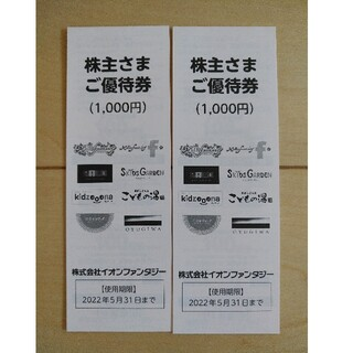 AEON - イオンファンタジー 2000円分 優待券