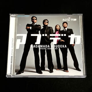 【CD】「まだまだあぶない刑事」オリジナル・サウンドトラック(映画音楽)