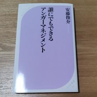 誰にでもできるアンガーマネジメント 安藤俊介 ベスト新書