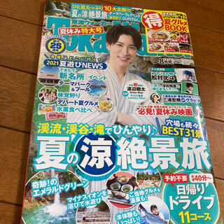 ジャニーズ(Johnny's)の東海Walker (ウォーカー) 2021年 08月号(ニュース/総合)