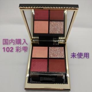 SUQQU - SUQQU シグニチャー カラー アイズ 102 彩雫