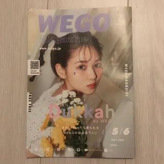 ウィゴー(WEGO)のWEGO Magazine 2021年 5.6月号(ファッション)