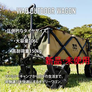 【新品未使用】WAQ アウトドアワゴン 耐荷重150kg