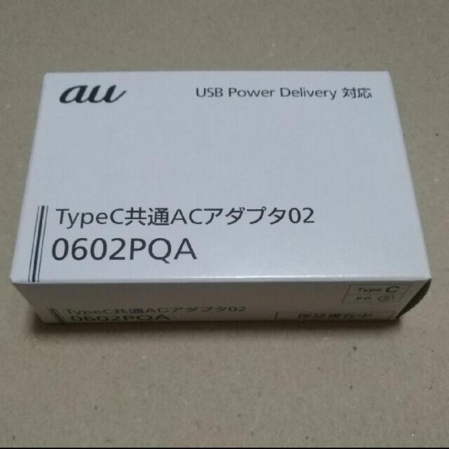 au(エーユー)のau TypeC共通ACアダプタ02 0602PQA   スマホ/家電/カメラのスマートフォン/携帯電話(バッテリー/充電器)の商品写真