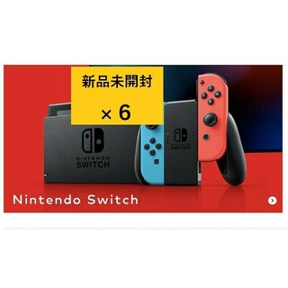 ニンテンドースイッチ(Nintendo Switch)の新品未開封 ニンテンドースイッチ ネオン 本体 6台セット(家庭用ゲーム機本体)