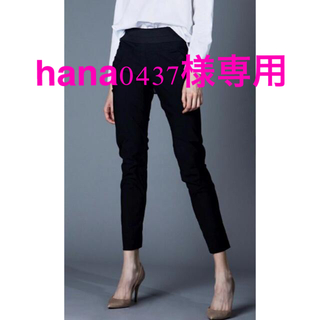 ダブルスタンダードクロージング(DOUBLE STANDARD CLOTHING)のhana0437様専用❣️ダブスタ(36)❣️メリルハイテンションパンツ(スキニーパンツ)