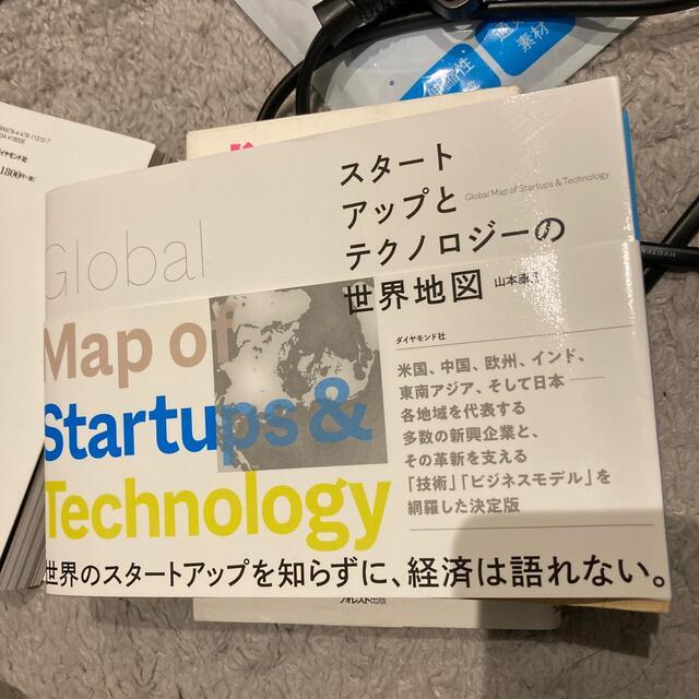 スタートアップとテクノロジーの世界地図 エンタメ/ホビーの本(ビジネス/経済)の商品写真