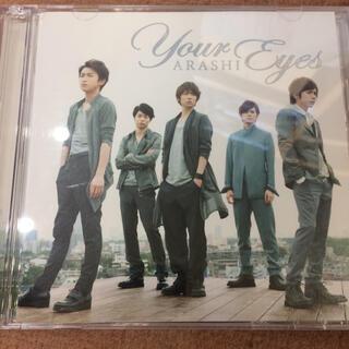 嵐 - 嵐 CD your eyes 初回限定盤 DVD付き