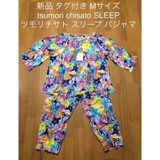 ツモリチサト(TSUMORI CHISATO)の新品 タグ付き tsumori chisato ツモリチサト パジャマ(パジャマ)