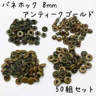 バネホック 8mm アンティークゴールド 50組 a628