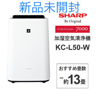 SHARP - KC-L50-W 加湿空気清浄機 新品 未開封