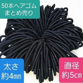 【新品】黒 ヘアゴム 直径約5㎝ 太さ約4㎜ ハンドメイド パーツ まとめ売り