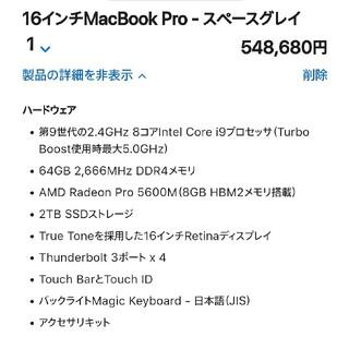 Mac (Apple) - 新品未開封 MacBook Pro 16インチ スペースグレイ フルカスタマイズ