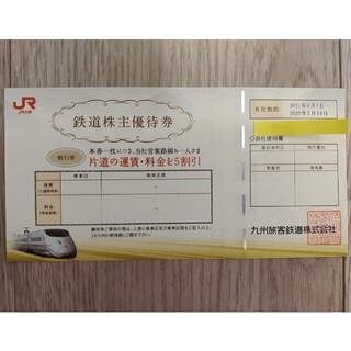 JR九州 鉄道株主優待券(その他)