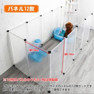 ペットフェンス ペットサークル 柵 犬 透明 ジョイント式 侵入防止 工具不要