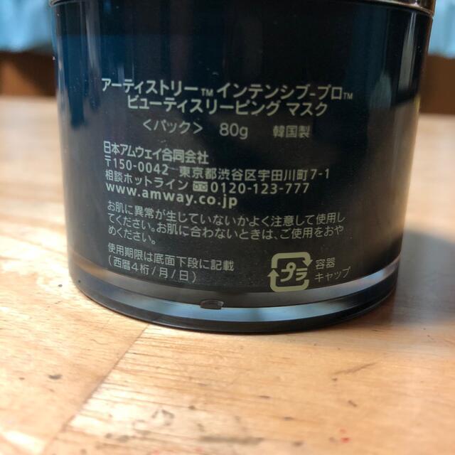 Amway(アムウェイ)のアムウェイ アーティストリー ビューティスリーピングマスク コスメ/美容のスキンケア/基礎化粧品(パック/フェイスマスク)の商品写真