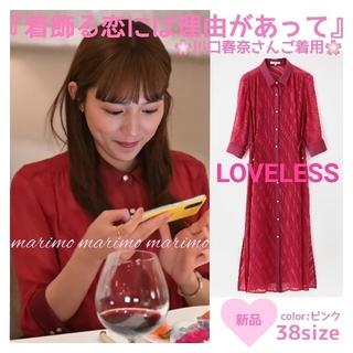 LOVELESS - 【新品】♥川口春奈さん♥『着飾る恋』《♡LOVELESS♡》ワンピース〈38〉